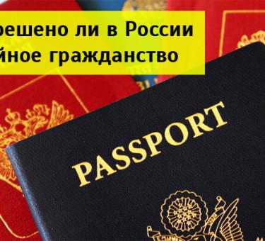 Получение двойного гражданства России и Беларуси