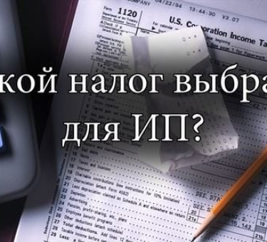Какие налоги платят ИП в Казахстане