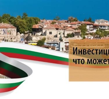 Инвестиции в Болгарии: виды, преимущества, законы
