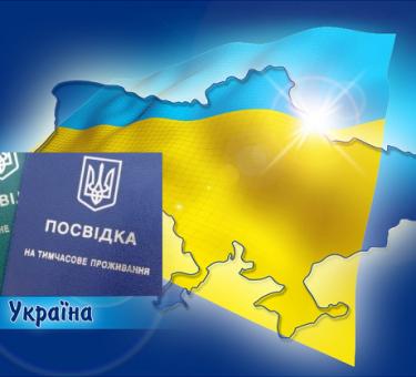 Получение разрешения на постоянное и временное проживание в Украине
