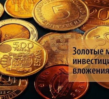 Инвестиционные золотые монеты: преимущества и недостатки инвестирования