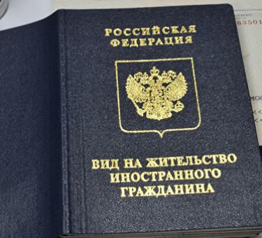 Получение гражданства РФ после вида на жительство: как проходит процедура в соответствии с Законом