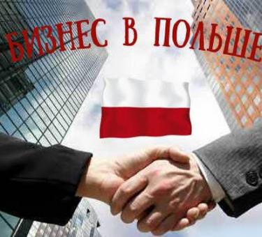 Открытие бизнеса в Польше