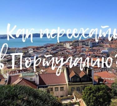 Оформление и получение ВНЖ в Португалии