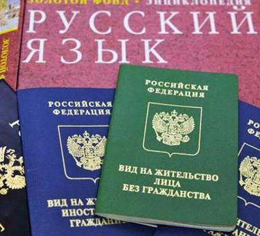 Получение гражданства РФ носителям русского языка: как применить новую российскую программу на практике