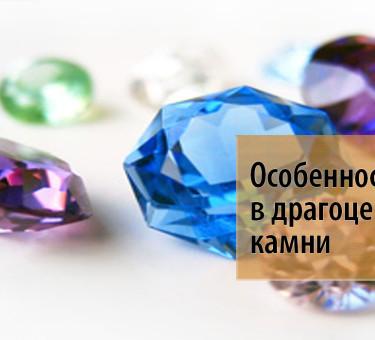 Инвестиции в драгоценные камни: советы для инвесторов