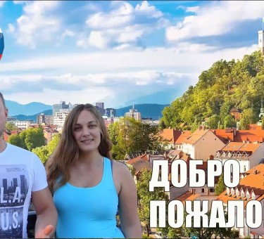 Плюсы и минусы переезда на ПМЖ в Словению