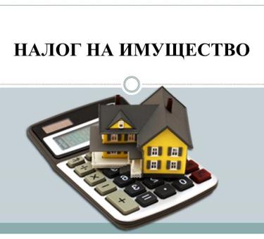Налогообложение объектов недвижимости