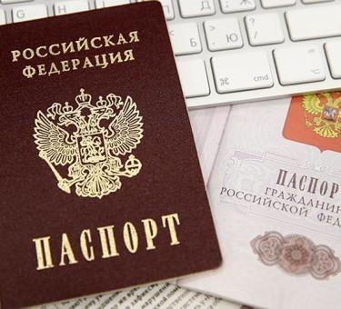 Получение и оформление гражданства России: основания, порядок и сроки проведения процедуры