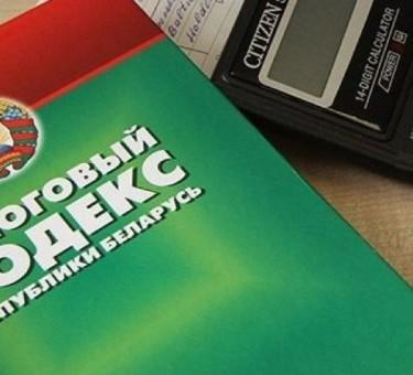 Налоги в Беларуси: краткий обзор существующей системы
