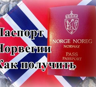 Оформление и получение гражданства Норвегии