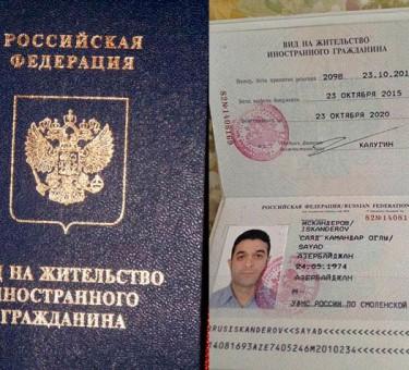 Как переехать на ПМЖ в Россию: основные способы для иностранцев