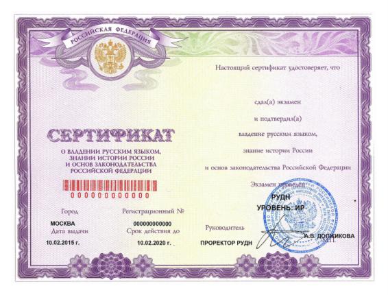 Так выглядит сертификат