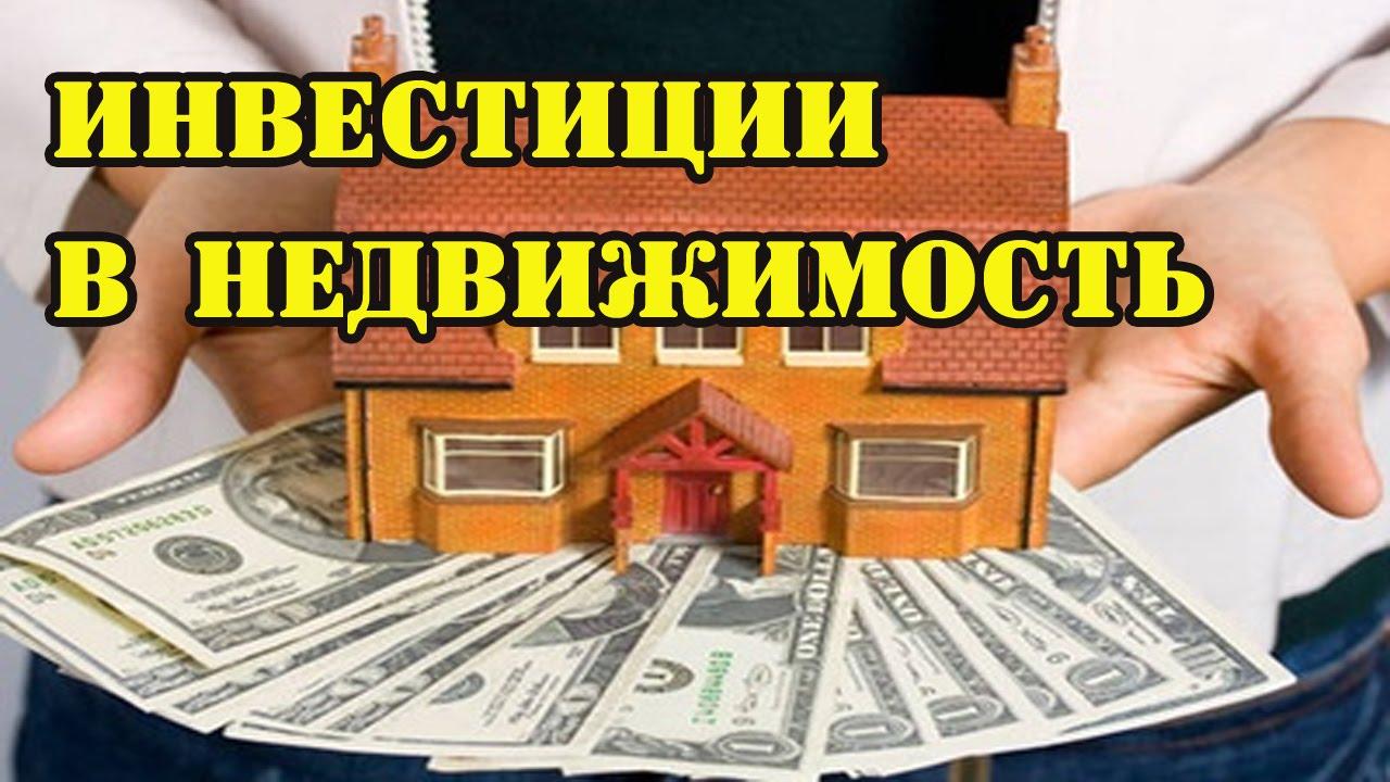 Инвестиции в недвижимость – простой и эффективный способ инвестирования