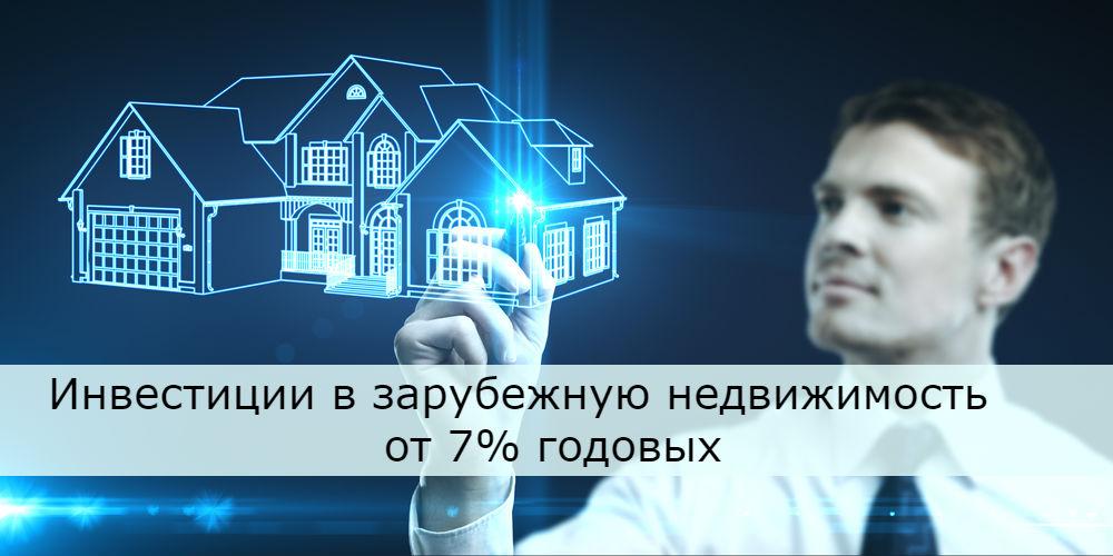 Инвестиции в зарубежную недвижимость – выгодный вариант вложений