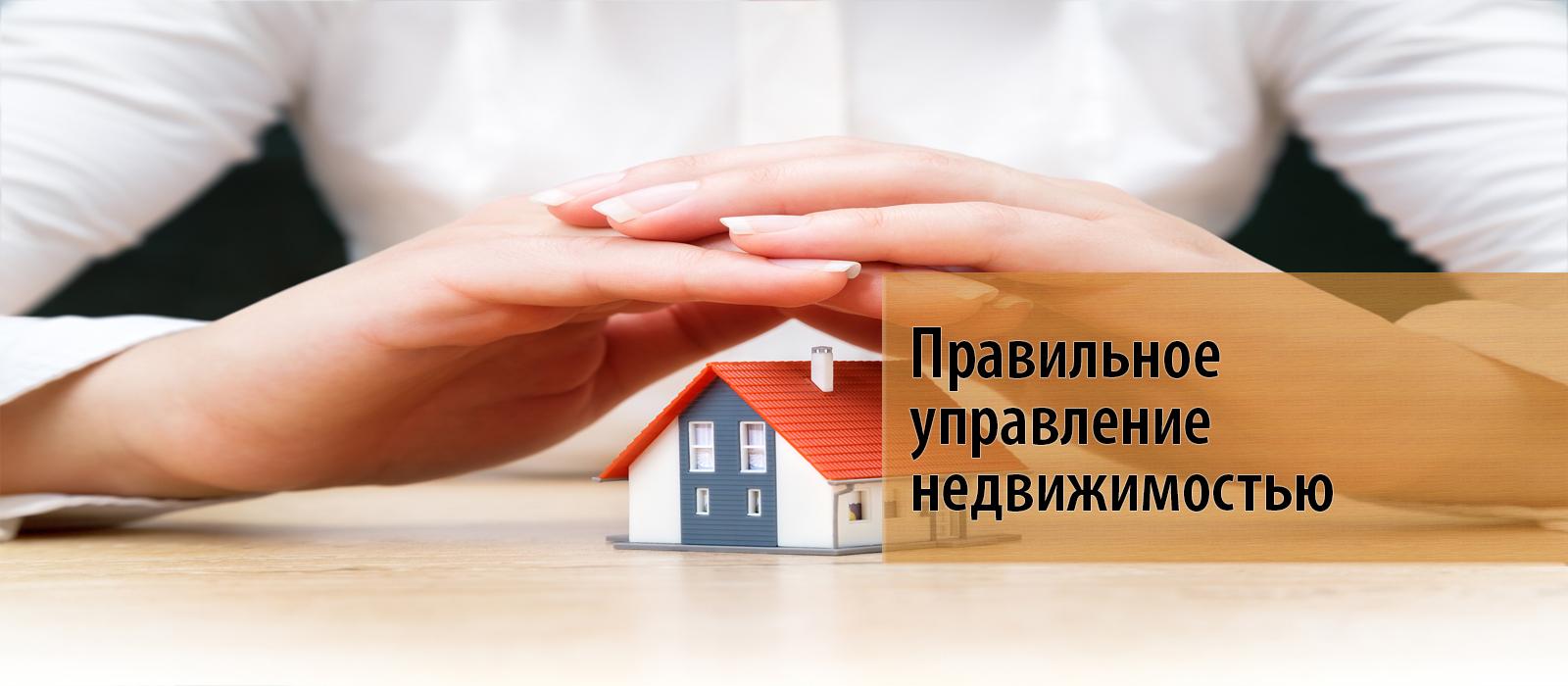Грамотный подход к управлению недвижимостью является залогом успешной реализации инвестиционного проекта