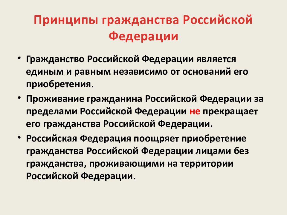 Принципы гражданства российской Федерации в соответствии с Федеральным законом