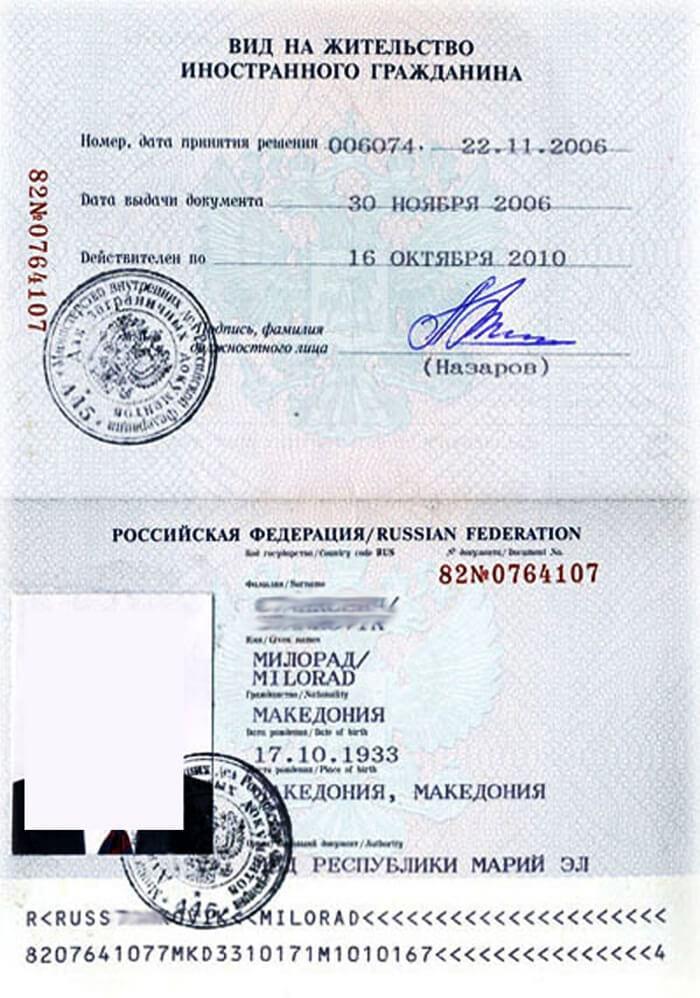 ВНЖ РФ