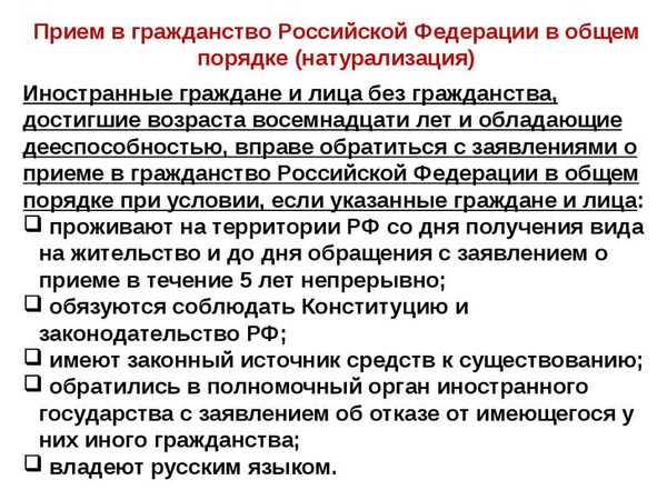 О натурализации иностранных граждан в России