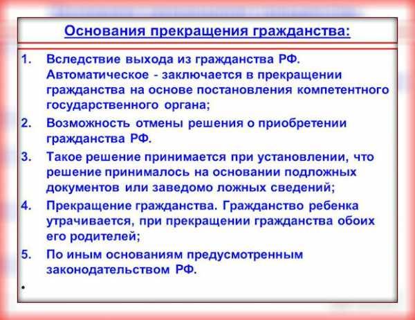 Какие существуют основания для прекращения подданства России