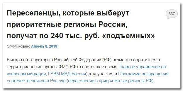 Лица, иммигрировавшие в Россию в соответствии с программой возвращения соотечественников, могут получить «подъемные» деньги