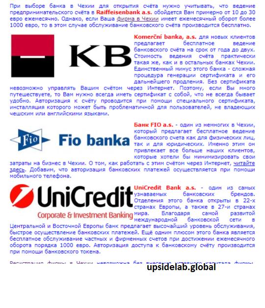 Некоторые популярные в Чехии банки