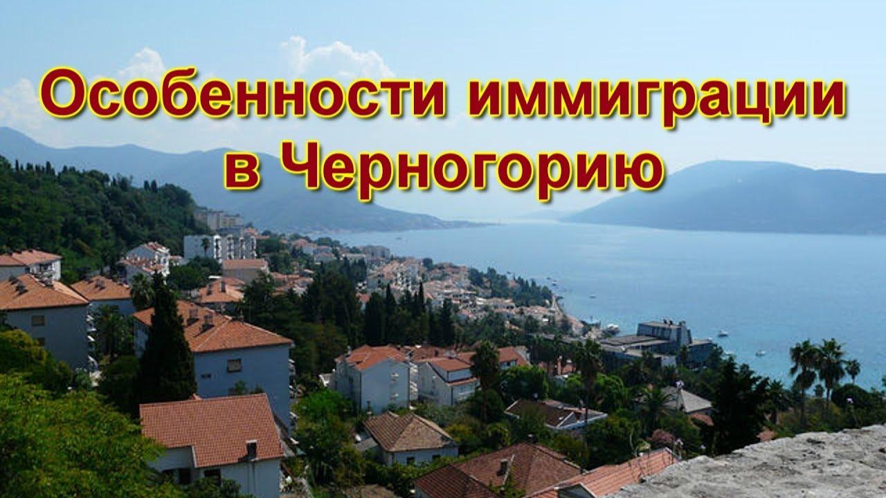 Особенности получения ВНЖ в Черногории