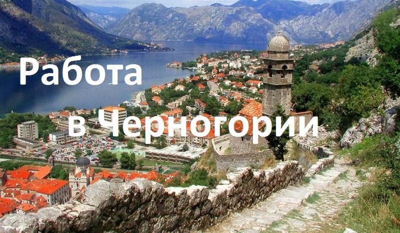 Получение ВНЖ в Черногории на основании трудового соглашения
