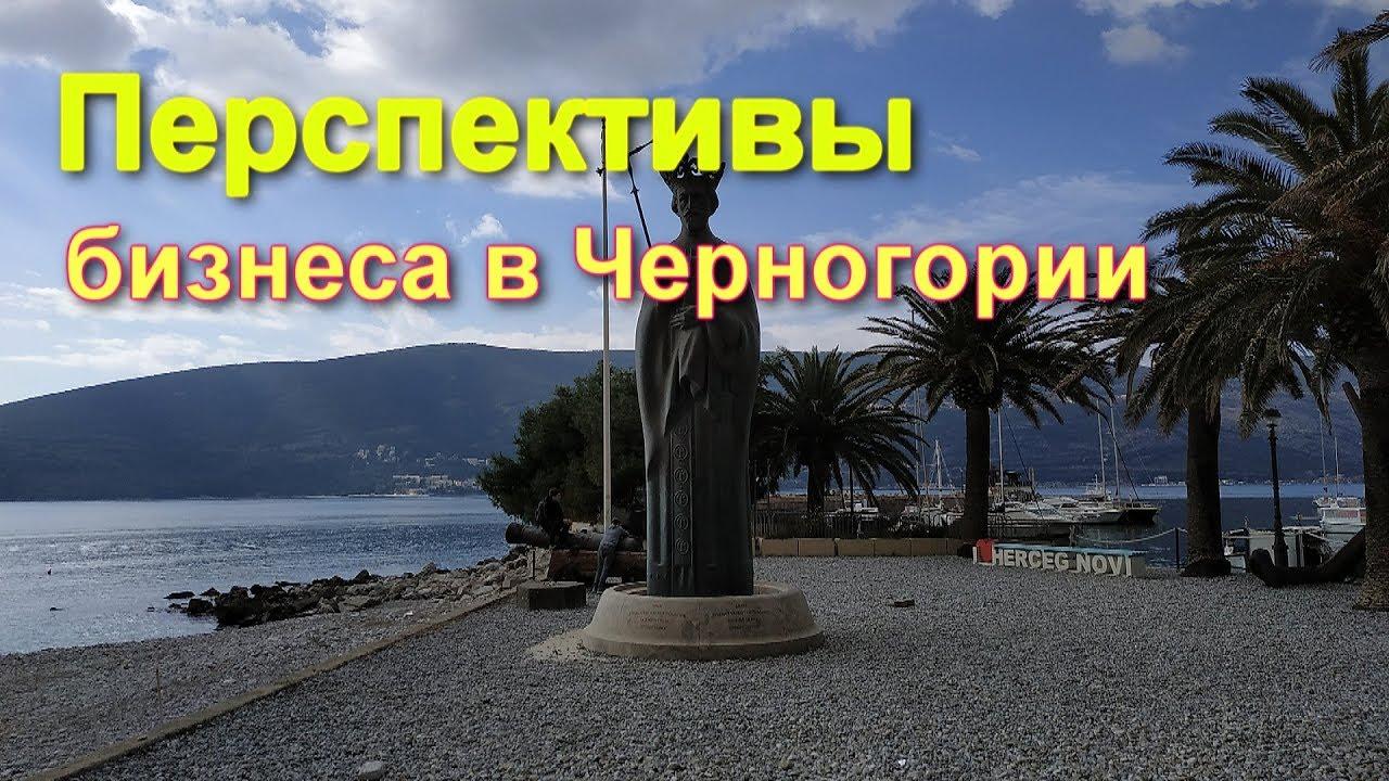 Особенности бизнеса в Черногории для иностранцев
