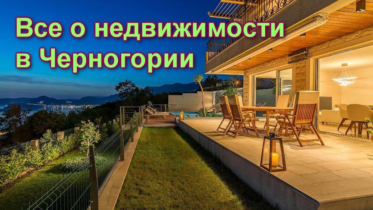 Особенности приобретения недвижимости в Черногории для получения ВНЖ