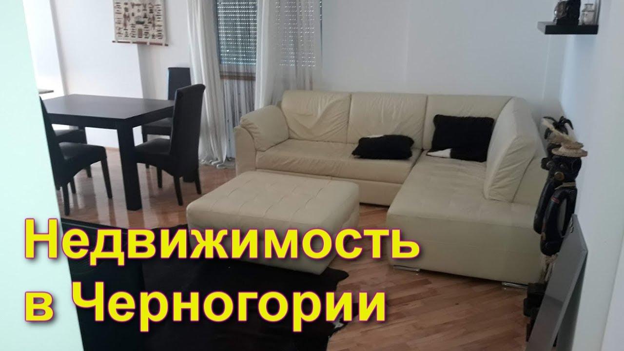 Популярные города в Черногории, где покупают недвижимость иностранцы