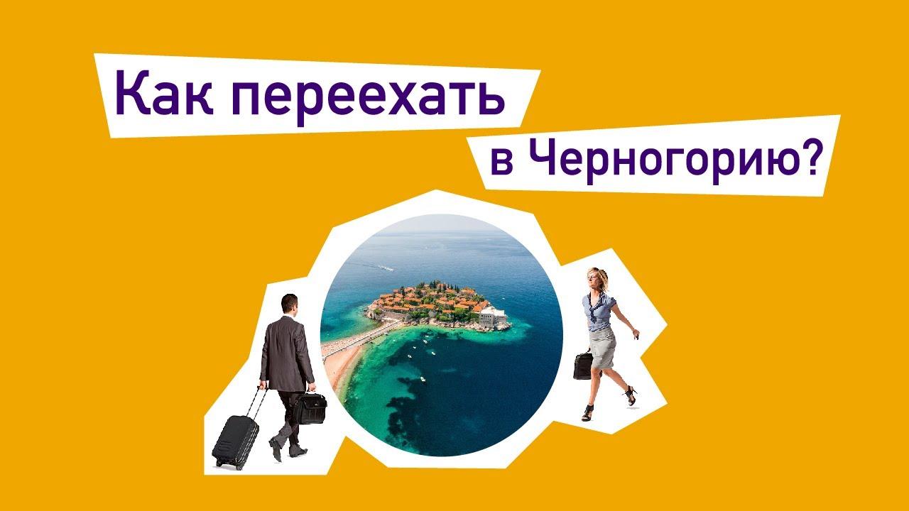 Документы, необходимые для оформления ВНЖ в Черногории
