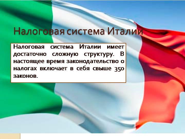 Итальянская система налогообложения