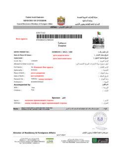 Виза резидента ОАЭ