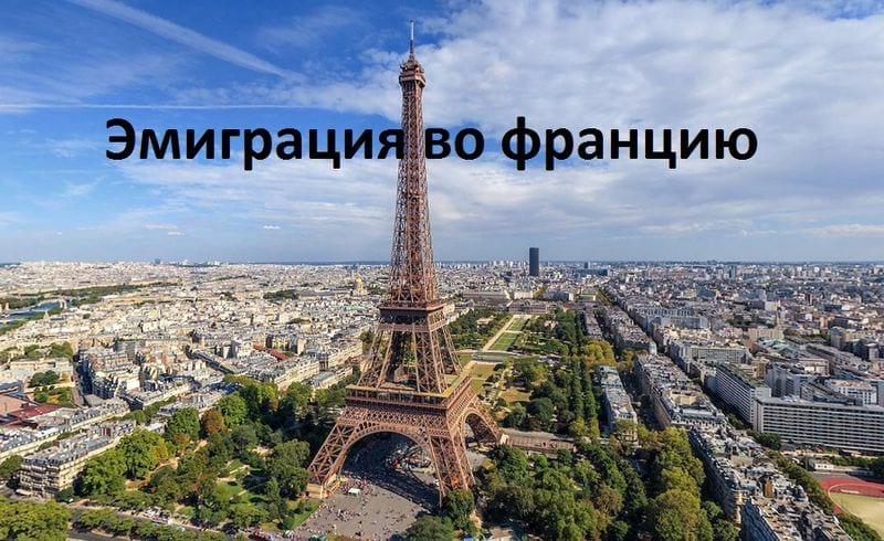 Франция входит в топ-десять стран мира по количеству приезжающих бизнес-иммигрантов