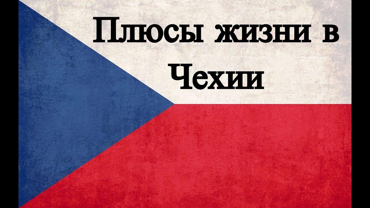 Плюсы проживания и ведения бизнеса в Чехии