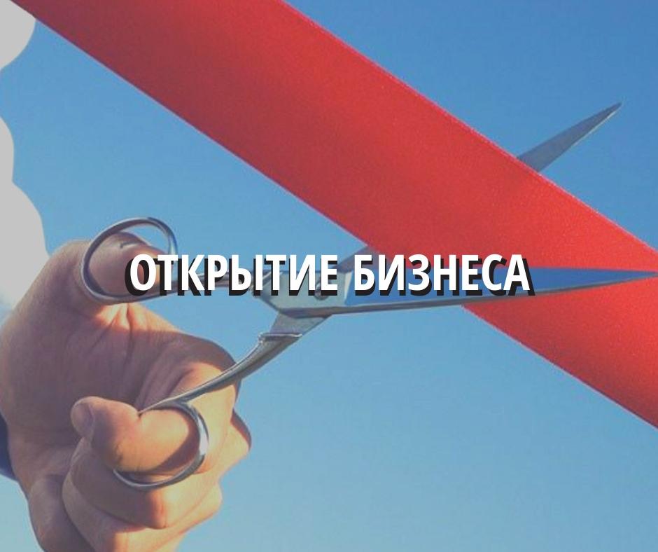 Этапы открытия бизнеса в Чехии