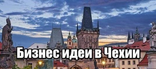 Выгодные бизнес-идеи в Чехии