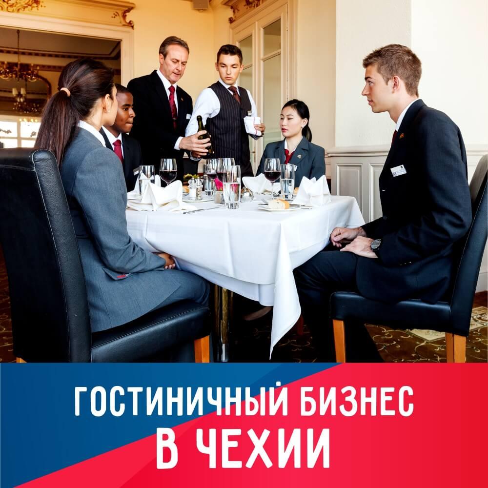 Открытие частной гостиницы в Чехии
