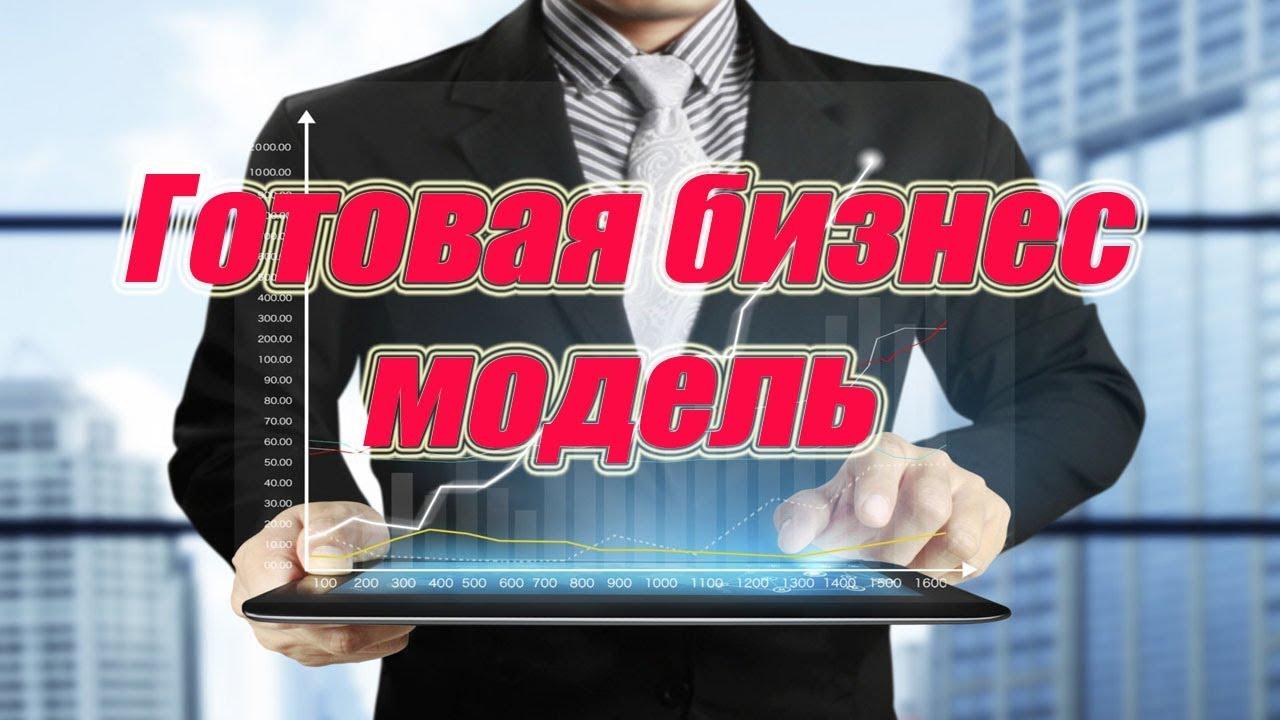 Приобретение готового бизнеса в Чехии