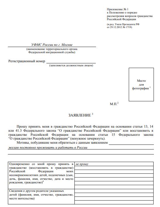 Заявление на прием в гражданство по браку