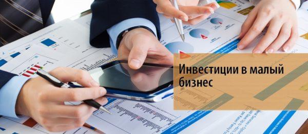 Изучаем перспективы вложений в малый бизнес