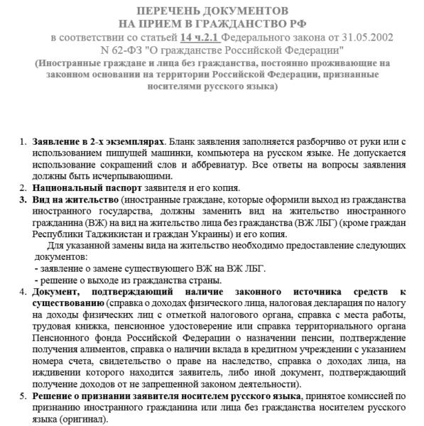 Список документов для приеме в гражданство