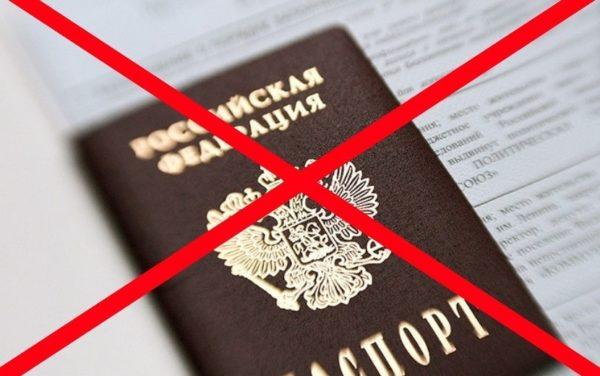 Основания и правила прекращения российского гражданства