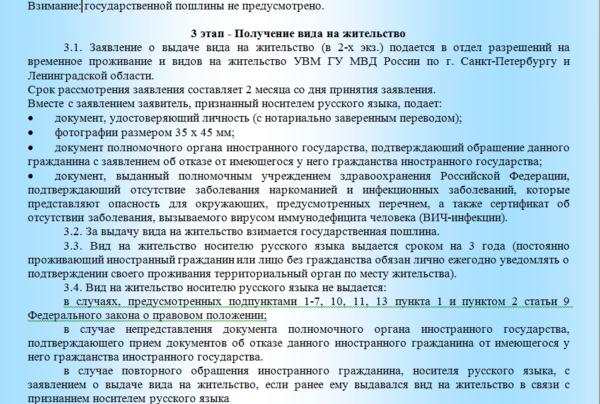 Как получают ВНЖ носители русского языка