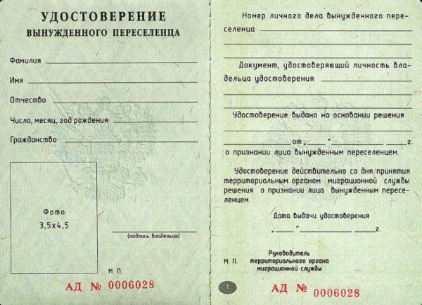 Удостоверение вынужденного переселенца выдается лицам, признанным беженцами