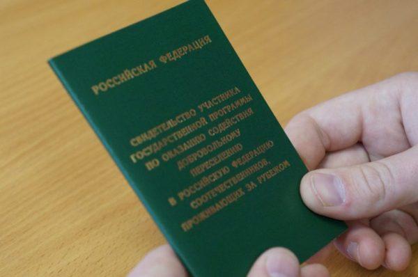 Свидетельство участника государственной программы переселения соотечественников