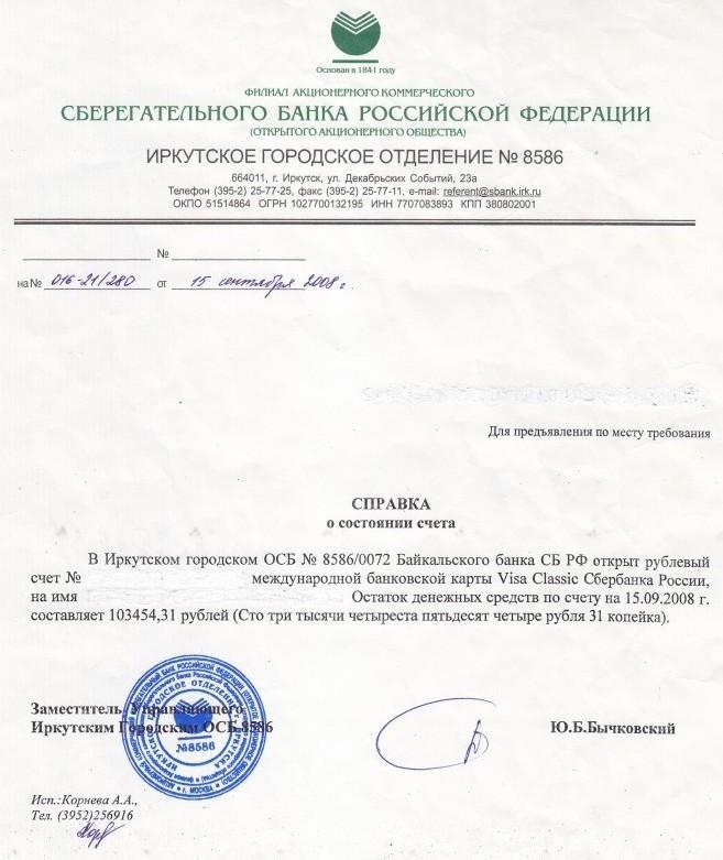 Образец выписки по банковскому счету для предоставления в посольство