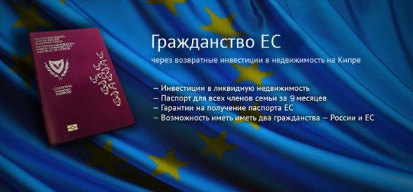 Что дает кипрский паспорт своему обладателю