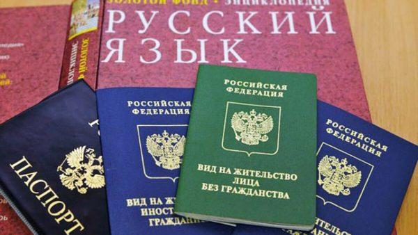 Как получают гражданство России носители русского языка и сколько времени для этого требуется